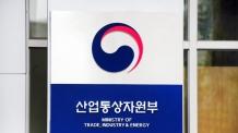 산업부, 제1회 외국인투자 카라반 개최…총 500억원 외투촉진펀드 조성