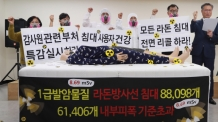 라돈침대매트리스 7종 6만개 '1개월 내 수거'