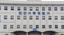 '평택 아령' 이어 이번엔 '천안 30㎝식칼'…아파트 단지들 '공포'