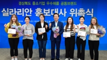 평창올림픽 컬링스타 '팀킴'…경북도 '실라리안' 홍보대사 위촉