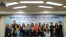 필리핀 공립 중고등학교 한국어 교사 연수, 서강대 한국어교육원에서 개최