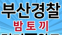 2400억대 웹툰 복제 '밤토끼' 검거…작가들 '감사 웹툰'