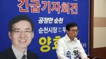 양효석 후보, '순천시민의신문' 폐간 2차 의혹제기