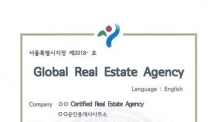 서울시, 외국인 거주자 위한 '글로벌 부동산' 250개로 확대