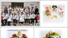 2018 대한민국 국제요리 & 제과 경연대회 상록호텔조리직업전문학교 라이브 팀 교육부장관상 수상