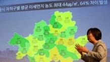"""서울 구별 미세먼지 농도…""""광진구가 최고, 양천구가 최저"""""""