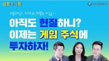 신한금융투자, 페이스북에서 '금요주식회' 콘텐츠 오픈