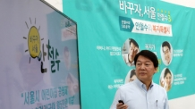 """安 """"박원순, 김경수 지지는 친문 손잡는 행보…밤새 공약해도 정치로 덮여"""""""