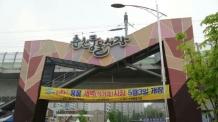 도시캠핑을 아시나요…춘천 풍물시장에 멍석