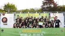 CJ제일제당 비비고, 글로벌 서포터즈 '비비고 프렌즈' 발족