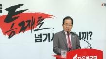 """홍준표 """"미북회담 재개돼 북핵폐기되길 간절히 바래"""""""