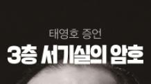 """태영호 공사 자서전 """"판매 중단 계획 없어"""""""