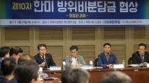 토-생생)[김수한의 리썰웨펀]북미회담 취소에 묻힌 주한미군 방위비 분담금 이슈