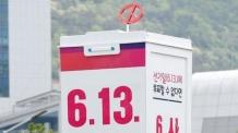 6ㆍ13 지방선거 경쟁률, 2.3대 1 예상…역대 최저 수준
