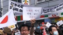 재일한인 지원 변호사 공격 나선 '비열한 日극우'…징계청구 폭탄