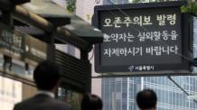 """경기도 전역 오존주의보…""""주말, 외출·야외활동 자제 """""""