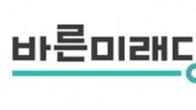 """바른미래당 '입장유보'…""""내일 발표듣고 판단하겠다"""""""