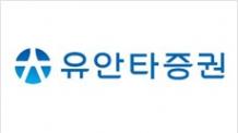 유안타증권, MEGA센터분당 투자설명회 개최