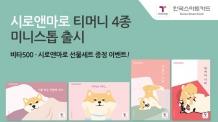 한국스마트카드, '시로앤마로 티머니' 4종 선봬
