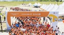 CJ도너스캠프, 나눔 걷기대회 '도너스 런' 개최