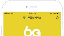매물이 없는 사용자 중심의 부동산 어플 '육지', 런칭