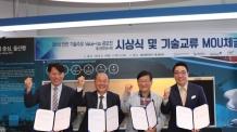 울산항만공사, '해양안전 분야' 신기술 개발 추진