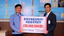 새울원자력본부, 울주군 저소득 계층에 3000만원 전달