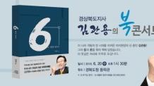 김관용 경북도지사, 20일 도청서 북콘서트 개최