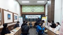 금천ㆍ관악ㆍ동작, 자치구 합동 '일구데이' 개최