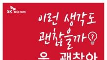 SKT, 청년 아이디어 공모 프로그램 'SKT행복 인사이트 시즌2' 열어