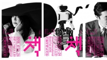 서울국제도서전 20일 개막…특별한 만남 셋