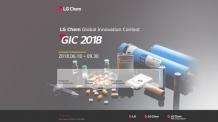 LG화학, 글로벌 이노베이션 콘테스트 개최