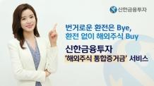 '환전없이 해외주식 산다' 신한금융투자 서비스 선보여