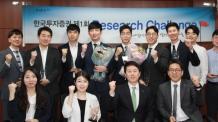 한국투자증권, 대학생 참여 '리서치 챌린지' 시상식 개최