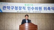 관악구, 민선7기 구청장직 인수위원회 출범