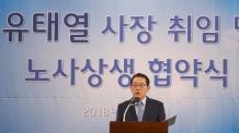 """유태열 신임 GKL 사장 """"투명성 제고, 윤리경영 강화"""""""