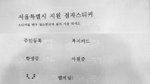서울시, 시각장애인용 점자스티커 첫 제작ㆍ지원