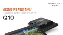 (20일)<신제품·신기술>파인디지털, 파인드라이브 Q10 출시ㅣ