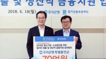 우리은행, 경기 중소기업ㆍ소상공인에 1050억 대출 지원