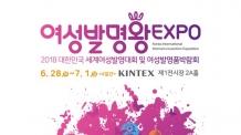 전 세계 여성의 발명 축제 2018 여성발명왕EXPO 개최 ···27개국 160여명의 해외 발명가 참여하는 역대 최대규모