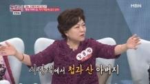 """원로배우 김용림의 아픈 가정사 고백 """"아버지 첩만 7명"""""""