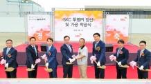 SKC, 투명PI 일관생산체제 본격 구축…내년 10월 상업화