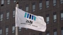 檢, MB정부 '양대노총 파괴공작' 포착…고용노동부 압수수색