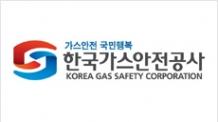 가스안전공사