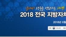 '2018 전국 지방자치단체 일자리 대상' 시상식 개최