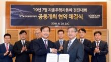 현대차그룹-한국교통안전공단 자율주행차 경진대회 공동 개최