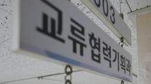 """'쥐꼬리' 남북협력기금에 가로막힌 경협 청사진…""""해외 자본이 열쇠"""""""