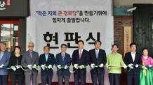 대한노인회 서대문구지회, 홍제역 인근에 새 보금자리