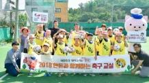 한돈자조금, 미래 꿈나무 대상 '일일 축구 교실' 성료