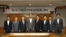 예보 포용적 금융 등 실현 위한 '사회적가치추진위원회' 출범